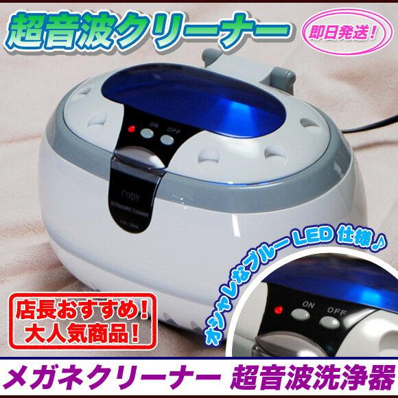 超音波洗浄器 超音波クリーナー メガネクリーナー 腕時計 洗浄,洗浄器 入れ歯洗浄器 超音…...:stylishlife:10014312