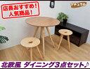 ダイニングテーブル 丸テーブル ダイニング 丸テーブルダイニングセット 3点 ダイニングテーブルセット 3点木製 ナチュラル ウォールナット 直径70cm