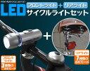 防災 懐中電灯 LEDライト2点セット 乾電池付き,電池付き 自転車ライト2点セット LEDサイクルライト,防災グッズ フロントライト リア...