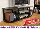 テレビ台 ローボード AVボード 46インチ 幅120cm,TVボード TV台 TVラック TV ローボード AVラック,薄型 46インチ対応 ブラック ホワイト ウォールナット