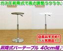 カフェテーブル ラウンドテーブル コーヒーテーブル 丸型,バーテーブル ハイテーブル 丸テーブル 昇降式 黒 白,ブラック ホワイト 直径40cm ガス圧昇降式