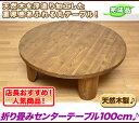和室 テーブル ダイニング 丸テーブル ちゃぶ台 折りたたみ 丸 100cm リビングテーブル センターテーブル 通販 楽天