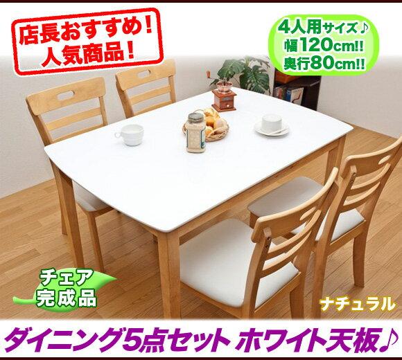 テーブル 食卓テーブル セット ...