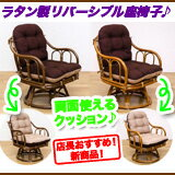 2脚セット ラタン リバーシブル回転座椅子  通販