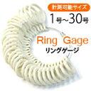指輪 リング サイズ 計測 測定,リングゲージ リングサイズ...