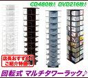 DVDラック 収納 回転ラック 10段 スリム 白 黒,CDラック スリム 大容量 おしゃれ 縦 収納 ディスプレイ,ホワイト ブラック ダークブラウン