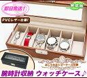 腕時計 ケース 収納ケース ショーケース 黒 茶 合皮レザー,ウォッチケース コレクションケース 時計 コレクションボックス ,6本収納 鍵付き ブラウン ブラ...