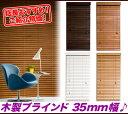 ウッドカーテン 高さ150cm スラット35mm,木製 ブラインド カーテン お洒落 インテリア, 幅60cm、90cm、170cm、180cm 規格サイズ対応
