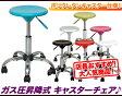 キッチンチェア キャスター カットチェア ワーキングチェア,丸椅子 キャスター スツール キャスター カウンターチェアー,ガス圧 昇降式 美容師 美容室 チェア 道具