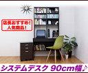 パソコンデスク PCデスク 90cm幅 収納壁面収納 デスク 90cm 奥行60cm 収納 書斎本棚 書棚 ワークデスク
