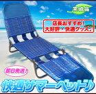 デッキチェアリクライニングビーチチェアアウトドアベッドサマーベッドビーチベッドキャンプベッド簡易ベッド暑さ対策お昼寝リラックスチェアーリクライニングベッド【あす楽対応】