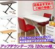 昇降机 アップダウンテーブル デスク センターテーブル 昇降式,リフティングテーブル 昇降 テーブル リビングテーブル 120cm,