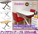 リフティングテーブル ガス圧 120cm 折りたたみテーブル 高さ調節,テーブル 昇降式テーブル 120cm ガス圧 デスク 脚 高さ調整,ベッドテーブル ブラウン ウォールナット ホワイト