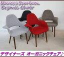 イームズチェア 布張り オーガニックチェア インテリア家具,イームズ チェア リプロダクト ファブリック ジェネリック家具 椅子,エーロ・サーリネン チェア