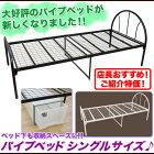 ベッドシングルシングルベッドスチールパイプベッドパイプベッド激安シングルアイアンベッド床板メッシュ仕様
