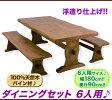 ダイニングテーブル 3点セット 食卓テーブル セット,ダイニングテーブルセット ダイニングセット 3点,人気のベンチチェア!