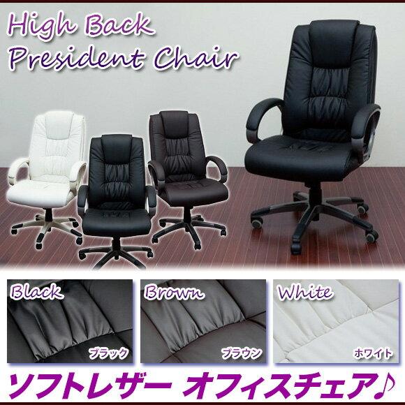 ハイバックチェアー プレジデントチェアー デスクチェアー,オフィスチェア レザー パソコンチェアー 疲れにくい 白 黒 茶,耐荷重100kg ホワイト ブラック ブラウン