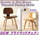 イームズシェルチェア プライウッド ダイニングチェア,イームズ チェア リプロダクト DCW プライウッド チェア,Plywood Dining Chairデザイナーズ チェア