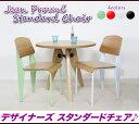 スタンダードチェア リプロダクト ジャン・プルーヴェ,学校椅子 学習イス デザイナーズチェア ダイニング,完成品 Standard Chair チェア リプロダクト
