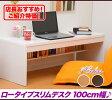ローデスク 100cm 座卓 机 作業机 ノートパソコンデスク,パソコンデスク 幅100cm 棚付 ロータイプ PCデスク 文机,リビングデスク 高さ42cm ナチュラル ブラウン ホワイト