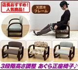 座椅子 コンパクト 腰痛対策 肘掛け あぐらチェア ワイド,座敷椅子 あぐら座椅子 あぐら椅子 正座椅子 腰痛対策,高さ3段階調整 ブラウン 花柄 グレー