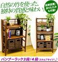 オープンラック 天然木製 おしゃれ 完成品 3段 4段,和風...