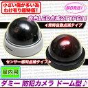 監視カメラ ドーム型 ダミーカメラ LED点滅 店舗 事務所...