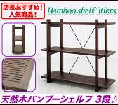 オープンラック 木製 飾り棚 和風 収納 木製 3段,棚 収納 ラック シェルフ オープンシェルフ 木製,バンブー家具 インテリア モダン 幅87cm,