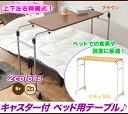 ベッド用テーブル 机 介護 テーブル 作業台 キャスター付き,ベッドテーブル キャスター 伸縮 机 食事 ワーキングデスク,アイデア 便利グッズ 高さ調整 【あす楽対応】