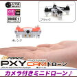 ドローン 小型 カメラ付き コンパクトボディミニドローン カメラ付き ドローン 動画 静止画 撮影microSD(2GB) USBカードリーダー付属オレンジ ブラック