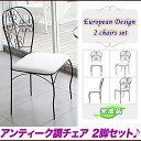 カフェ チェア スチール 椅子 アンティーク調 アイアン 脚 おしゃれ, テラス 椅子 おしゃれ アイアン チェア ダイニングチェア,北欧 南欧 ヨーロピアン 美容 サロン インテリア家具,