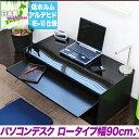 PCデスク ロータイプ ローデスク コンパクト 90 奥行45(44.5cm),パソコンデスク ロータイプ 90cm幅 木製 ブラック 光沢 鏡面,キーボード棚 黒 鏡面 【日本製】