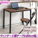 テーブル 高さ70cm(実寸72cm) コンパクト デスク ...