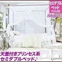 姫系 プリンセス ベッド お姫様ベッド かわいい アンティーク調 白,天蓋 セミダブルベッド