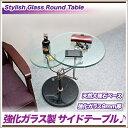コーヒーテーブル ガラス ベッドサイドテーブル コーナーテーブル,サイドテーブル ガラステーブル おしゃれ 丸テーブル 飾り台,強化ガラス天板 天然大理石ベース