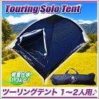 一人用テント二人用テントツーリングドームテント,ツーリングテントキャンプテント1人用2人用軽量,ライダーズテントソロキャンプ防水加工【あす楽対応】