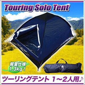 ツーリング ドームテント キャンプ ライダーズテント ソロキャンプ