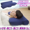 いびき防止 枕 改善 グッズ 快眠枕 低...