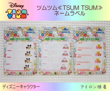 ディズニーキャラクターLINEゲームで大人気!ツムツム【TSUM TSUM】ネームラベルが出来ました。アイロン接着タイプのネームラベルです。(ミッキー/ミニー/プルート/マリー/チップ&デール/くまのプーさん/ピグレット/ティガー/ワッペン/アップリケ)