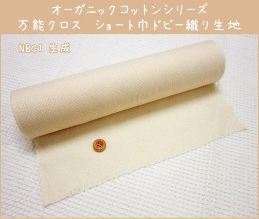 ナチュラルなやさしさ素材オーガニックコットン100%ドビー織り万能クロスショート巾仕上げなのでショールや手ぬぐい赤ちゃんのおむつにもおススメです。