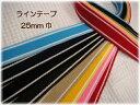 【両端ライン】カバンテープ 25mm巾ベーシックな白のラインがポイントのかばんテープが出来ました。入園入学にもおすすめ♪