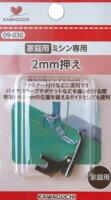 ミシンのアタッチメント2mm押え(直線用)【家庭ミシン用】