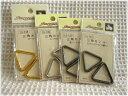 金属製三角カン(三角かん)25mm・2個入りナスカンと合わせてバッグのひも調節に使われるパーツです。☆入園入学におすすめです☆