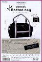 ハンドメイドコレクションの型紙≪ナイロンボストンバッグ≫のパターン切り取ってそのまま使える実物大型紙と説明書付きです。【HAND MADE COLLECTION. PATTERN/Boston bag】