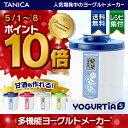 【スマートフォンエントリーでポイント10倍(5/1〜8)】TANICA ヨーグルティアS 甘酒 ヨ