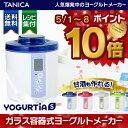 【スマートフォンエントリーでポイント10倍(5/1〜8)】TANICA ヨーグルティアS ガラス