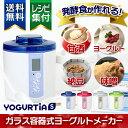 【送料無料】TANICA 甘酒&ヨーグルトメーカー(1.2L) ヨーグルティアSガラスセット YS