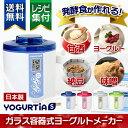 TANICA 甘酒&ヨーグルトメーカー(1.2L) ヨーグルティアSガラスセット YS-01G【送料無