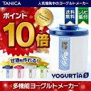 【スマホエントリーでポイント10倍】【送料無料】TANICA 甘酒&ヨーグルトメーカー(1.2L) ヨーグルティアS YS-01