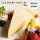 【送料無料・3種のチーズを使用】規格外チーズケーキ5個入り スイーツ ケーキ 冷凍ケーキ 業務用 アウトレット 訳アリ チーズケーキ ベイクドチーズケーキ 濃厚チーズ おやつ 訳あり